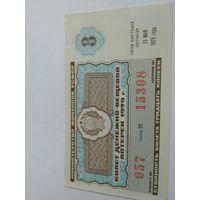 Билет денежно-вещевой лотереи 1979г  номер 3
