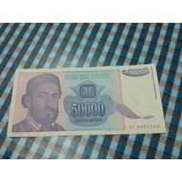 50 000 динар 1993 года Югославии  4462168