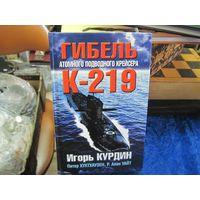 Курдин И.К. и др. Гибель атомного подводного крейсера К-219. 2000 г. С авторской дарственной.