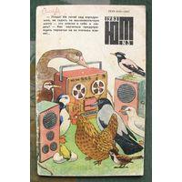 "Журнал ""Юный техник"", 1983, #3."