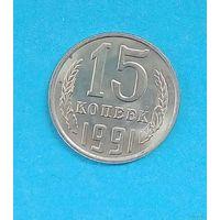 15 коп.-1991г(м)-СССР