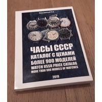 Каталог советских часов. Более 900 моделей. Цветной. Часы СССР.