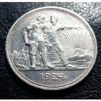 СССР. 1 рубль 1924 года