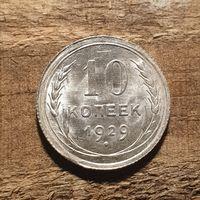 10 копеек 1929 год. UNC. Штемпельный блеск.