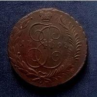 5 копеек 1793 ем Красивый Павловский перечекан. ЦЕНА СНИЖЕНА!