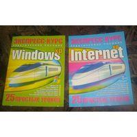 Экспресс-курс Internet XP. 25 простых уроков.