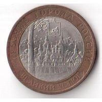 10 рублей Великий Устюг древние города России 2007 Россия
