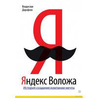 Яндекс Воложа.История создания компании мечты.