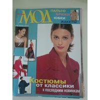 Журнал мод с выкройками