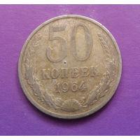 50 копеек 1964 СССР #11