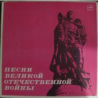 Песни Великой Отечественной войны, 3 пластинки в коробке.