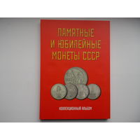 Альбом-планшет для юбилейных монет СССР.