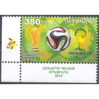 Армения футбол Бразилия-2014 ЧМ