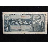 СССР 5 рублей 1938 г