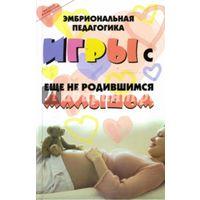 Максим Кузин - Эмбриональная педагогика: Игры с еще не родившимся малышом