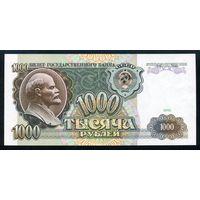 СССР. 1000 рублей образца 1991 года. Серия АЗ. UNC
