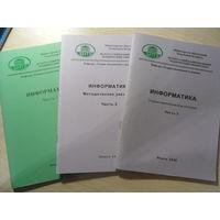 Методические пособия БНТУ 2009-2010 (Информатика (Turbo Pascal))