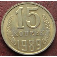 4203:  15 копеек 1989 СССР
