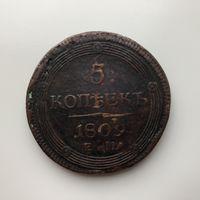 5 копеек 1809 года ЕМ (Корона над орлом меньше, аверс образца 1810 года)