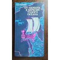 Грицкевич В. От берегов Немана к берегам Тихого океана.