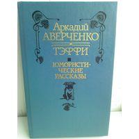 Аркадий Аверченко. Тэффи. Юмористические рассказы