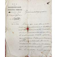 Удостоверение 1911 года