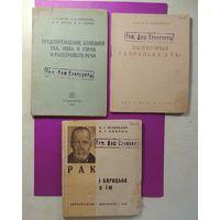 Брошюры Дома сан. образования (3 шт., Менск- 1935, 1936 г.; Москва- 1935 г.) для крестьян