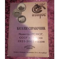 Каталог-справочник монеты Рсфср, СССр и России 1921-2007 (#163)