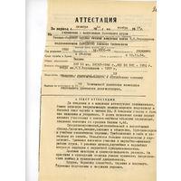 РЕДКОСТЬ! подпись автограф адмирал Андреев, Владимир Александрович атестация на Дивиденко А.М..