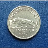 Индия Британская колония 1/4 рупии 1947