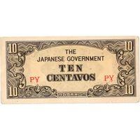 Филиппины, яп. оккупация, 10 центаво обр. 1942 г.