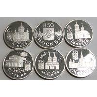 Набор 6 шт 850 лет Москве 1997 года