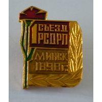 """Значок """"1 съезд РСДРП"""""""