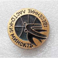 Весенние ласточки. Минск 1975 год. Международный турнир по прыжкам в воду #0553-SP10