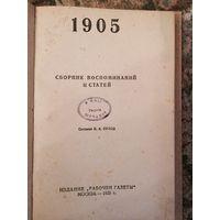 Сборник воспоминаний и статей 1925 составитель Орлов