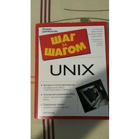 UNIX шаг за шагом