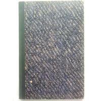 Проекты типовых каменных устоев, с обратными стенками и проемами. Пояснительная записка и расчёт(1929 г.)