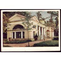 1955 год Павловск Парк