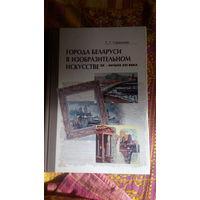 Города Беларуси в изобразительном искустве 20начало21века