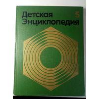 Детская энциклопедия 5 ,,Техника и производство,,1974 г.