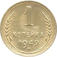 СССР 1 копейка 1949г.