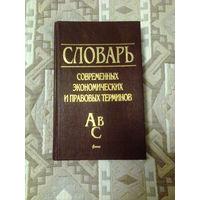 Большой словарь экономических и правовых терминов