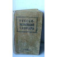 Русско-немецкий словарь 1943г.