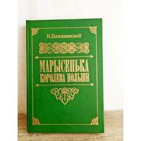 Книга К. Валишевский Марысенька королева Польши,  репринтное воспроизведение издания 1912 года