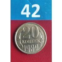 20 копеек 1982 года СССР.