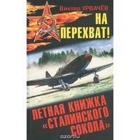 """Урвачев. На перехват! Летная книжка """"сталинского сокола"""""""