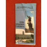 Ленинград. Схема городского транспорта. 1980 г.