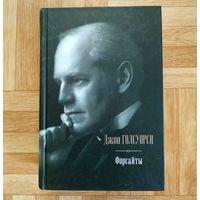 Джон Голсуорси - Форсайты
