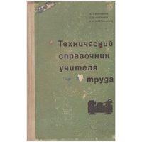 Технический справочник учителя труда 4-8 классов