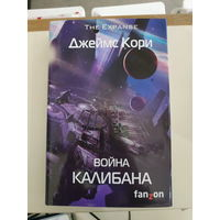 Книга Джеймс Кори ''Война Калибана''